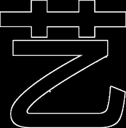 艺术字字体转换器