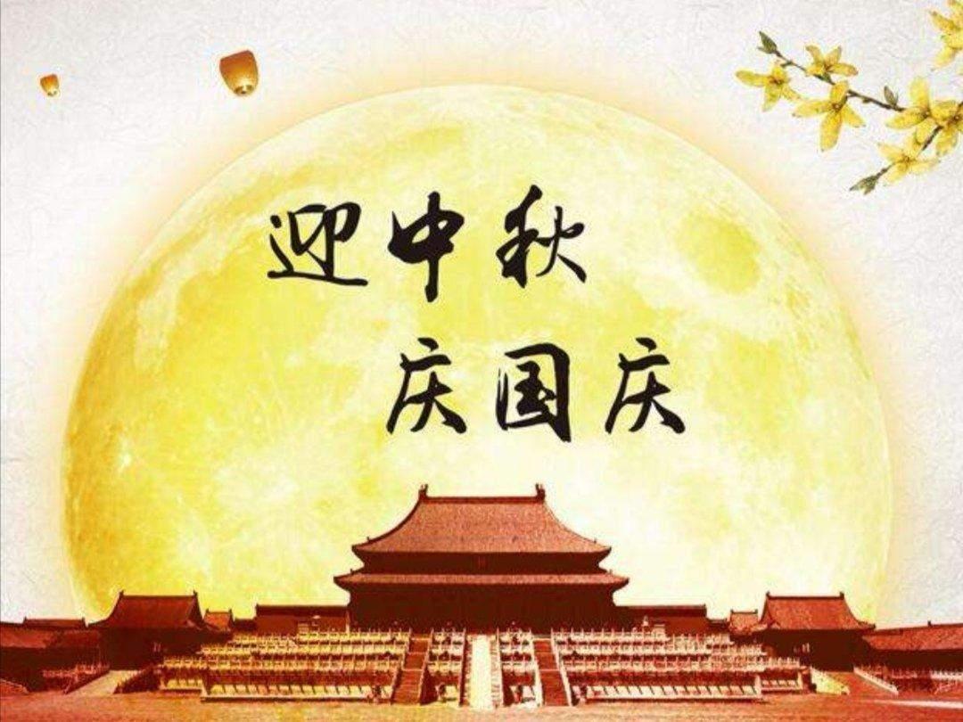中秋国庆双节同庆,快导航网在此祝您节日快乐!